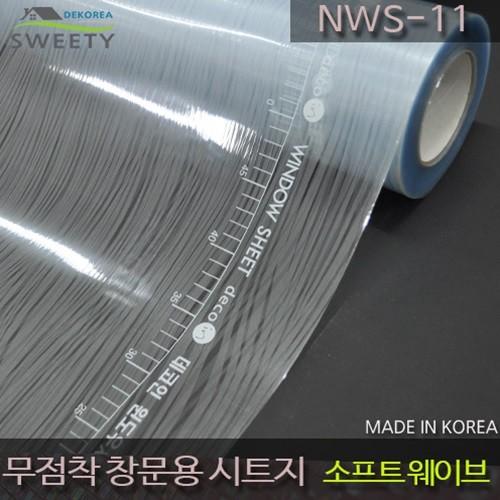 물로만 붙이는 무점착창문시트지 NWS-11 소프트웨이브