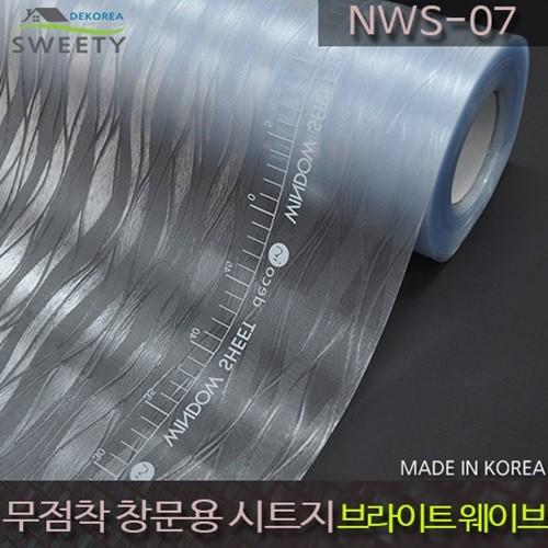 물로만 붙이는 무점착창문시트지 NWS-07 브라이트웨이브