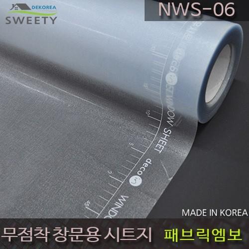 물로만 붙이는 무점착창문시트지 NWS-06 패브릭엠보