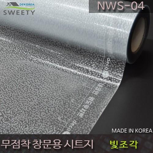 물로만 붙이는 무점착창문시트지 NWS-04 빛조각