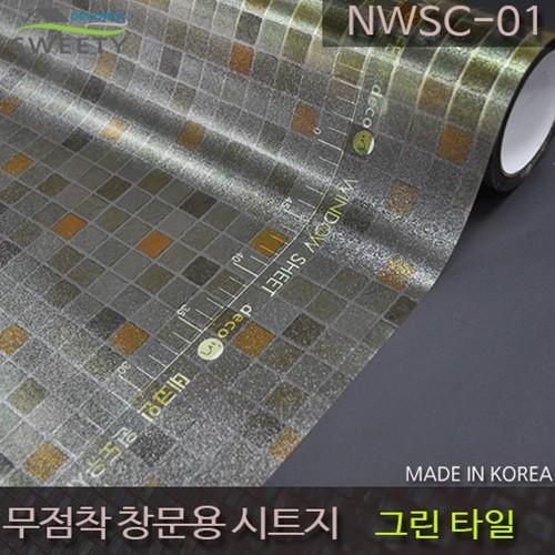 물로만 붙이는 무점착창문시트지 NWSC-01 그린타일