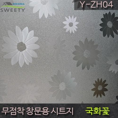 물로만 붙이는 무점착창문시트지 Y-ZH04 국화꽃