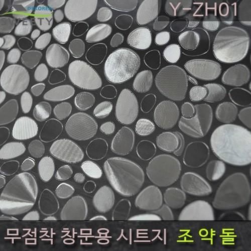 물로만 붙이는 무점착창문시트지 Y-ZH01 조약돌