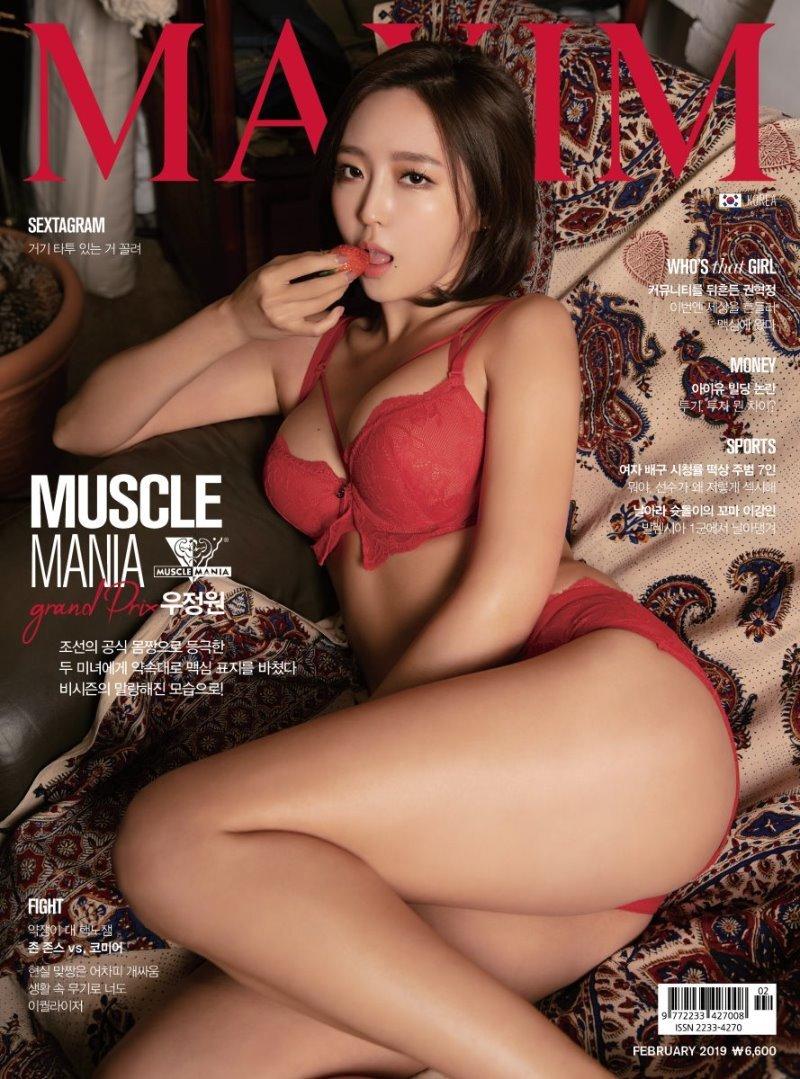 맥심 MAXIM 2019년 02월호