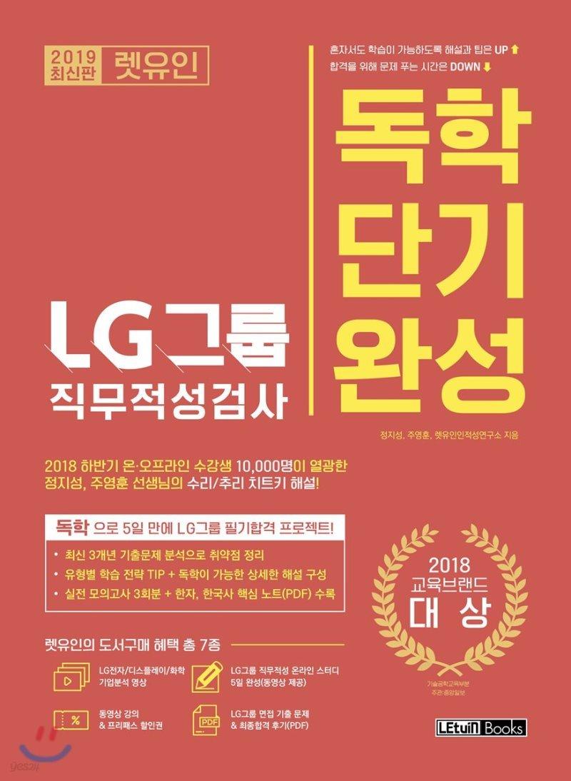 2019 렛유인 LG그룹 직무적성검사 독학단기완성