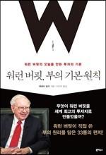 [예약판매] 워런 버핏, 부의 기본 원칙