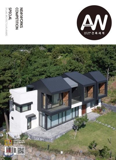 건축세계 ARCHIWORLD (월간) : 2월 [2019]