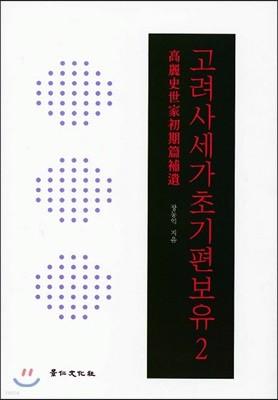고려사세가초기편보유 2