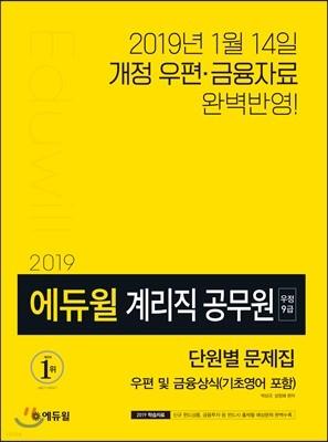 2019 에듀윌 우정9급 계리직 공무원 단원별 문제집 우편 및 금융상식(기초영어 포함)