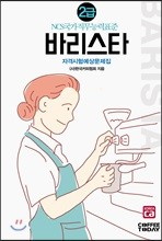 2019 바리스타 2급 자격시험 예상문제집
