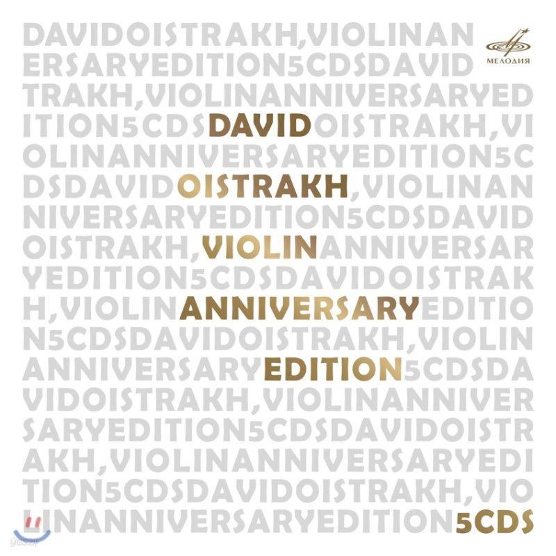 David Oistrakh 다비드 오이스트라흐 기념 에디션 (Anniversary Edition)