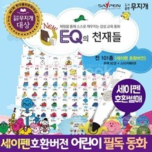 [세계적인 필독동화] NEW EQ이큐의 천재들(101종) 세이펜호환별매
