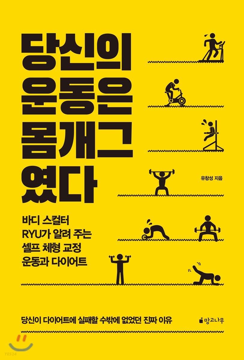 당신의 운동은 몸개그였다
