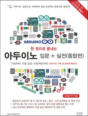 한 권으로 끝내는 아두이노 입문 + 실전 (종합편)