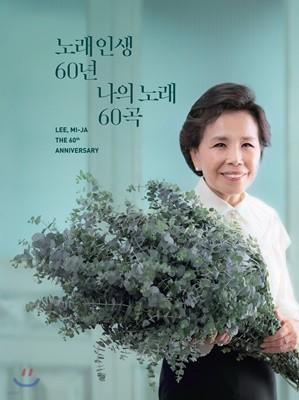이미자 - Lee, Mi-Ja The 60th Anniversary [노래 인생 60년, 나의 노래 60곡]