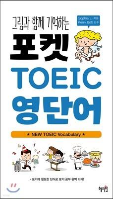 포켓 TOEIC 영단어