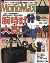 (예약도서)Mono Max(モノマックス) 2019年4月號