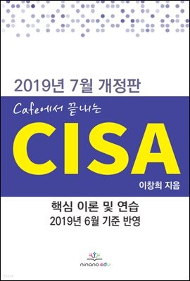 (2019년 7월 개정판) Cafe에서 끝내는 CISA - 핵심 이론 및 연습