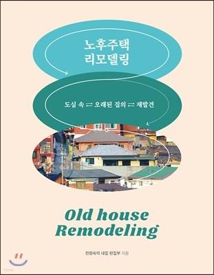 노후주택 리모델링