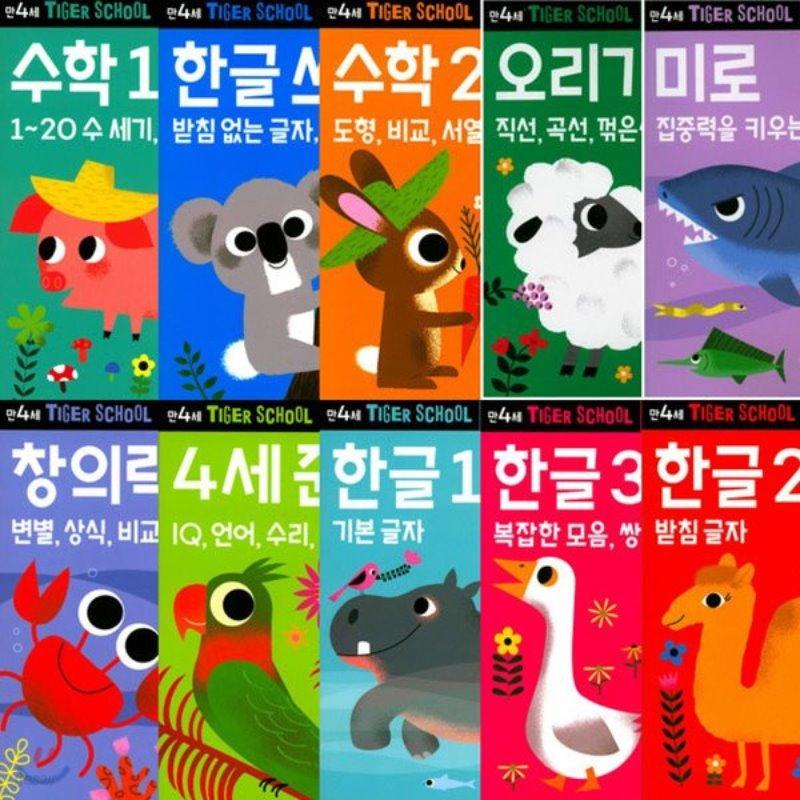 타이거스쿨 만4세 세트(전10권)