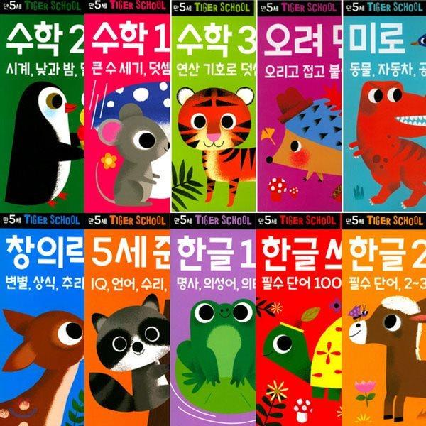 타이거스쿨 만5세 세트(전10권)