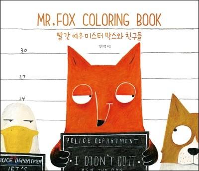 MR. FOX COLORING BOOK : 빨간 여우 미스터 팍스와 친구들