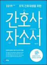 2019 오직 간호대생을 위한 간호사 자소서