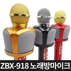 ZBX-918 블루투스 LED마이크 노래방 마이크 스피커