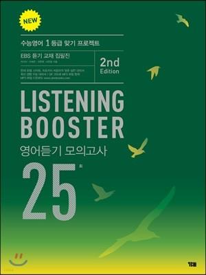 NEW LISTENING BOOSTER 영어듣기 모의고사 25회