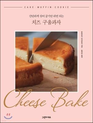 치즈 구움과자