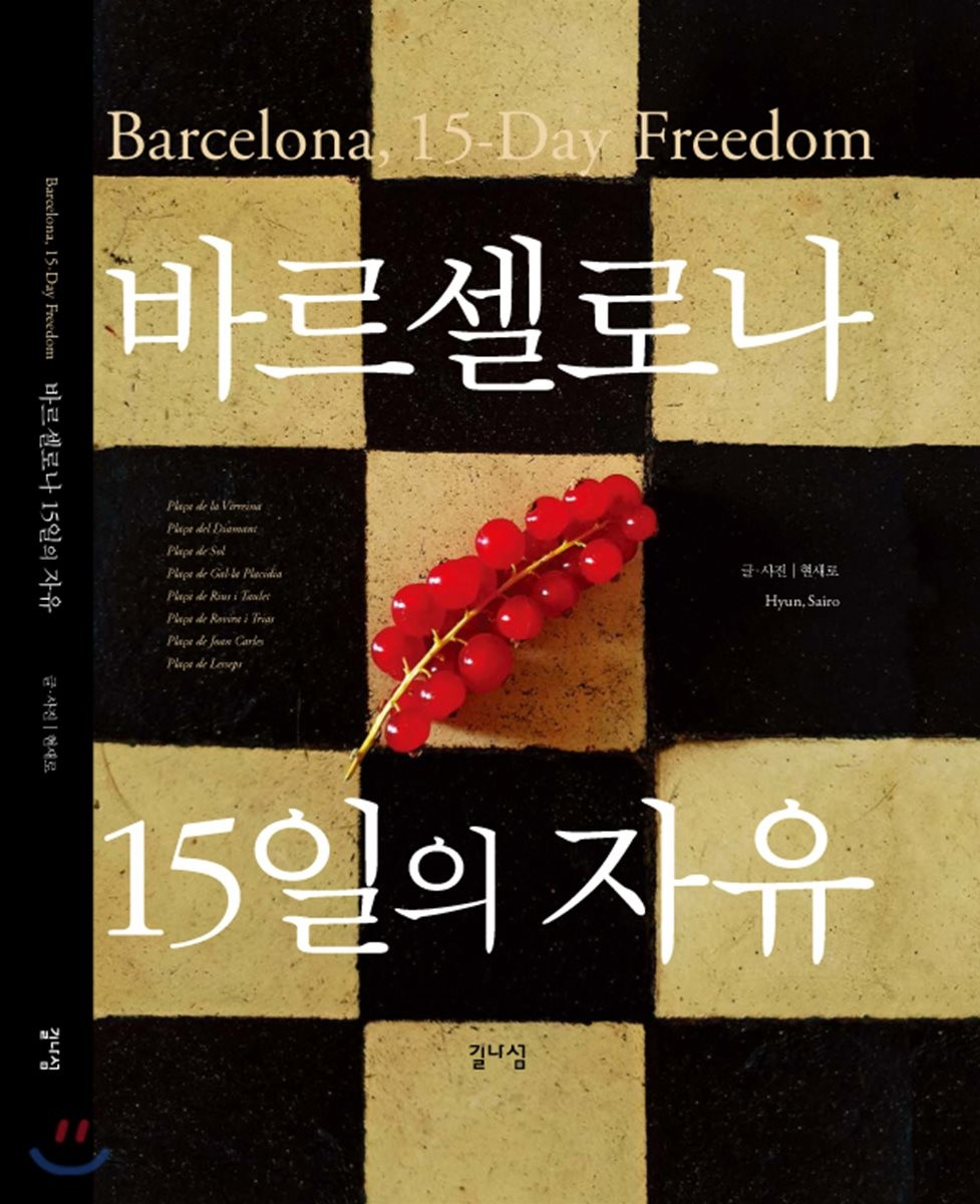 바르셀로나, 15일의 자유