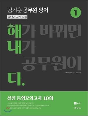 김기훈 공무원 영어 해내다 실전 동형모의고사 1권