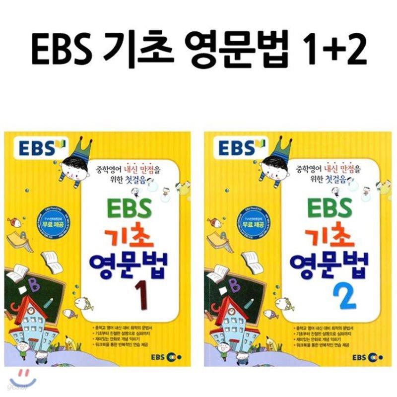 EBS 기초 영문법 세트