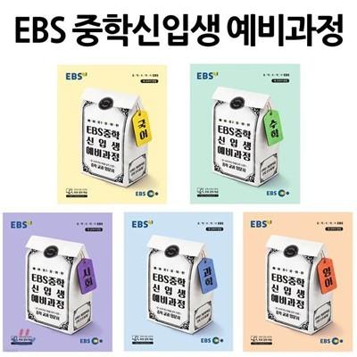 EBS 중학 신입생 예비과정 세트 (2021년용)
