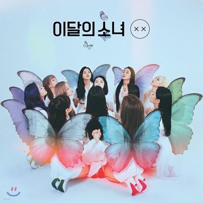 이달의 소녀 - 미니앨범 리패키지 : X X [한정반 A]