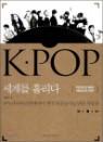K-POP 케이팝 세계를 홀리다