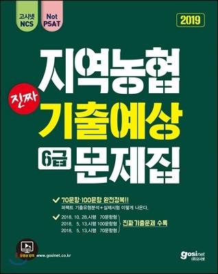 2019 고시넷 NCS 지역농협 6급 진짜 기출예상문제집