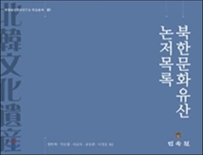 북한문화유산 논저목록