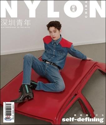 Nylon China (중국어판) : 2019년 03월 : 라이관린 커버 (포스터 2종 포함)