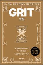 그릿 Grit : 100쇄 기념 리커버 에디션