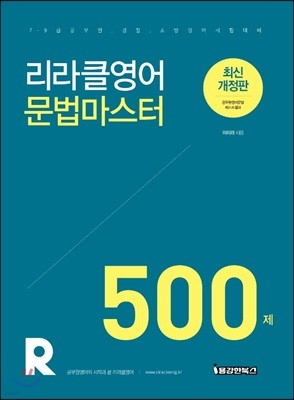 리라클영어 문법마스터 500제
