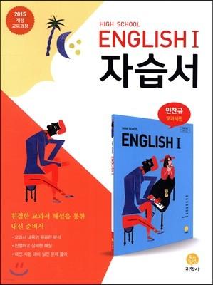고등학교 High School English 1 자습서 민찬규 교과서편 (2021년용)