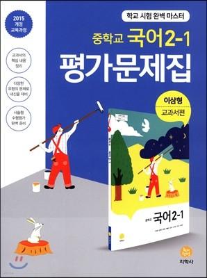 중학교 국어 2-1 평가문제집 이삼형 교과서편 (2021년용)