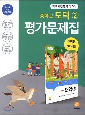 중학교 도덕 2 평가문제집 추병완 교과서편 (2021년용)