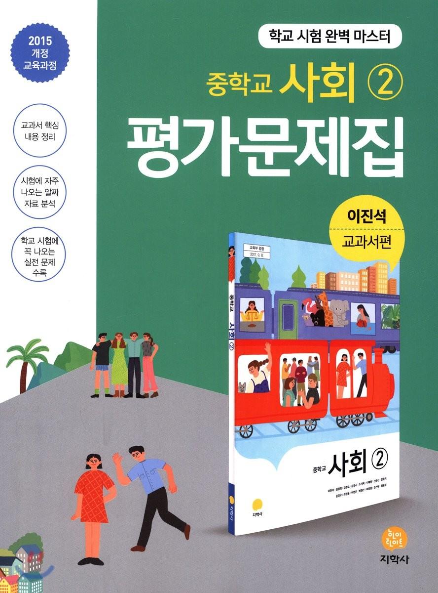 중학교 사회 2 평가문제집 이진석 교과서편 (2021년용)