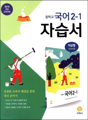 중학교 국어 2-1 자습서 이삼형 교과서편 (2021년용)