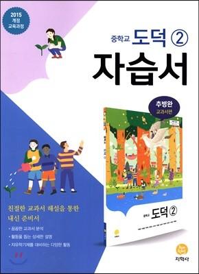 중학교 도덕 2 자습서 추병완 교과서편 (2021년용)
