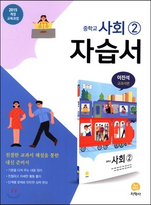중학교 사회 2 자습서 이진석 교과서편 (2021년용)