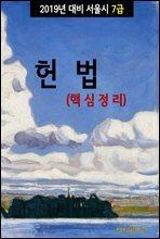 2019년 대비 서울시 7급 헌법 (핵심정리)