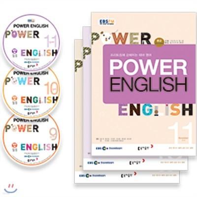 EBS 라디오 POWER ENGLISH 중급영어회화 (월간) :18년 9월~11월 CD세트 [2018년]